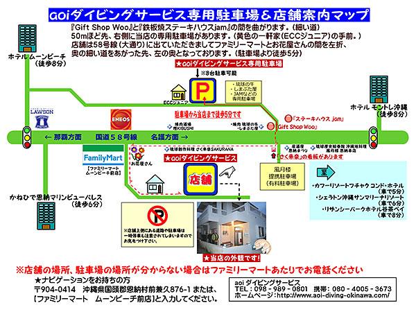aoiダイビングサービス専用駐車場&店舗案内マップ