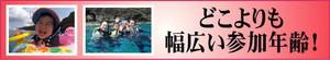 aoiダイビングサービスが選ばれる理由 幅広い年齢制限